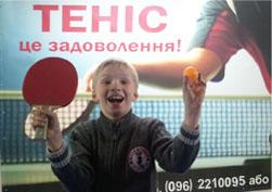 пограти в настільний теніс київ